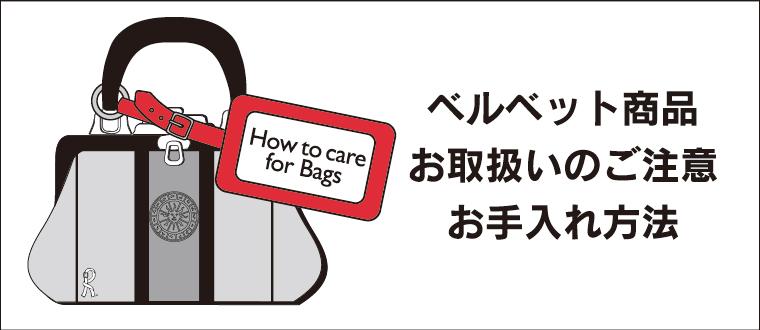 ベルベット商品お取り扱いのご注意、お手入れ方法
